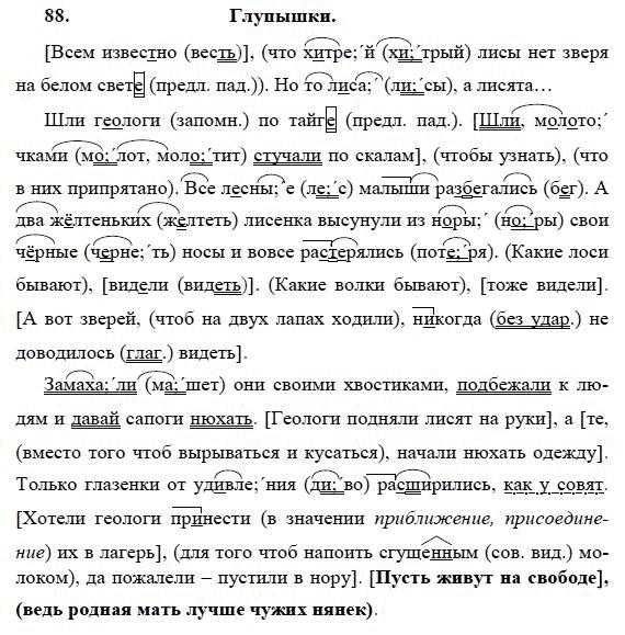 Русского 9 класс за к учебнику решебник