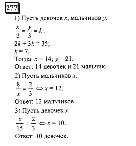 Часть решебник дорофеева класс петерсон математике 6 по 2