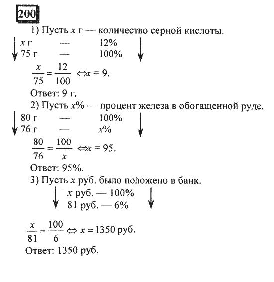 Математике на проценты решебник класс задачи 6 по сложные