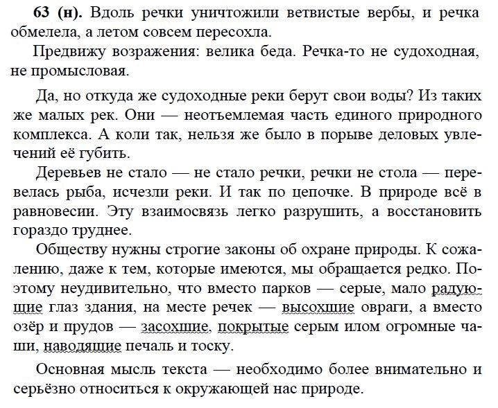 гдз по русскому языку за 8 класс учебник баранов