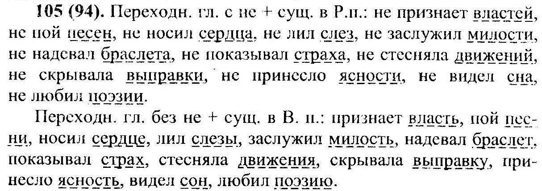 7 учебник года гдз русский разумовская язык класс 2018