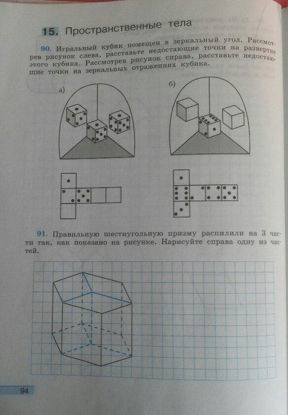 решебник по математике 6 класс дорофеев суворова