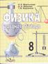 Рабочая тетрадь по физике 8 класс, Н.К. Мартынова, Н.Н. Иванова, Т.В. Воронина