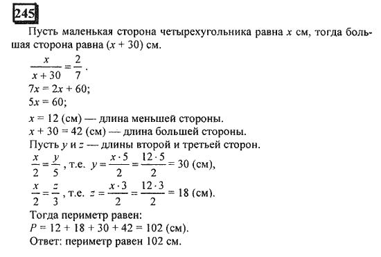 Математика 6 класс решебник номер 245