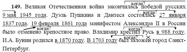 Гдз по русскому языку 4 класс бунин