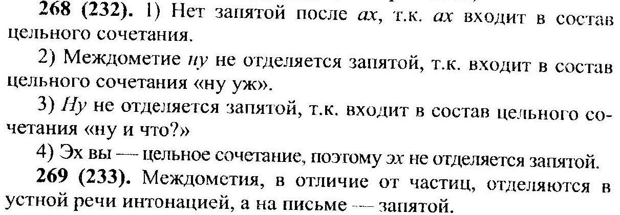 решебник по русскому языку простое осложненное предложение