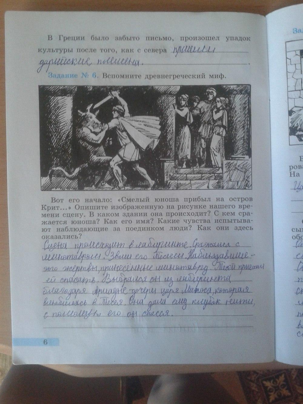 класс часть 2 гдз годер история мира 5 древнего