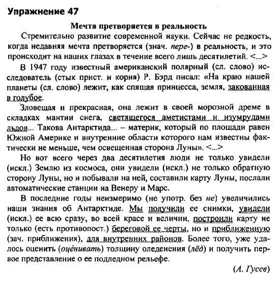 Гдз по русскому языку 10 класс пособие 2007