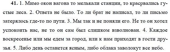 решебник о русскому языку 5 класс купалова еремеева пахнова