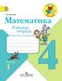 Рабочая тетрадь по математике 4 класс. Часть 1, С.И. Волкова