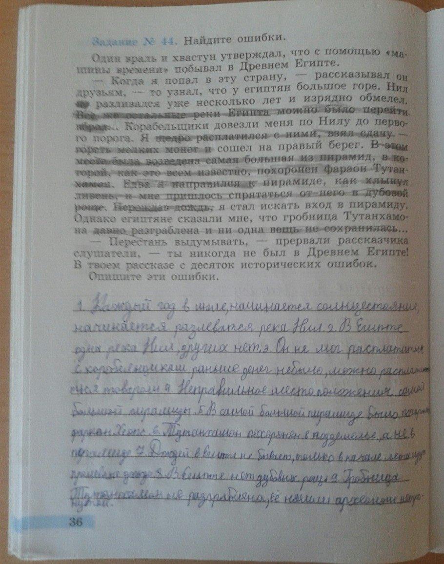 тетрадь древнего 6 гдз рабочая история мира класс