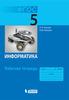 Рабочая тетрадь по информатике 5 класс, Л. Л. Босова, А. Ю. Босова