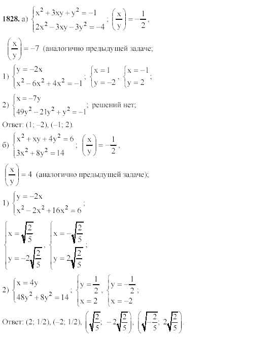 Алгебра и начало анализа задачник 10-11 класс ответы