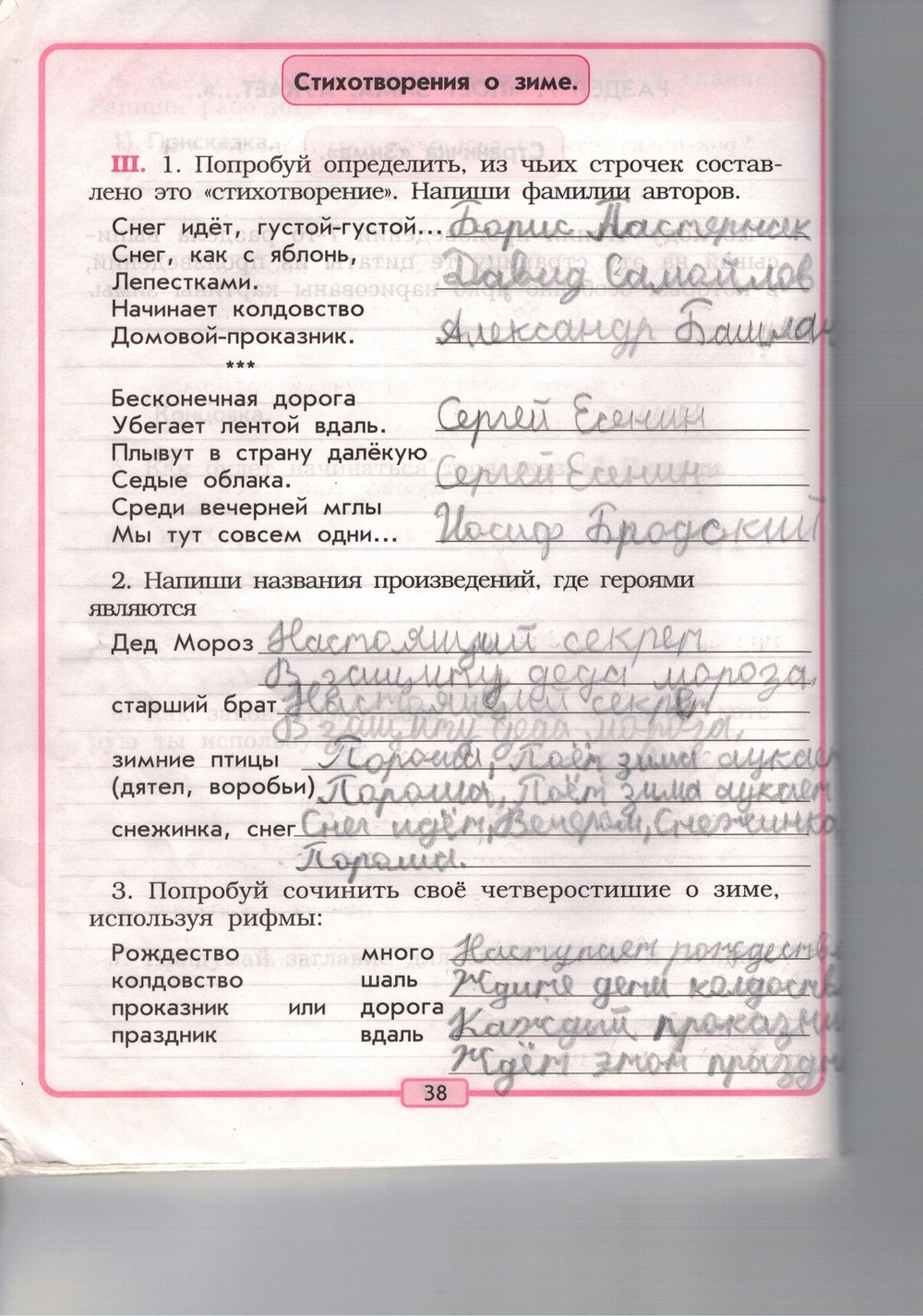 Решебник 3 ответы гдз литературному бунеев по класс чтению