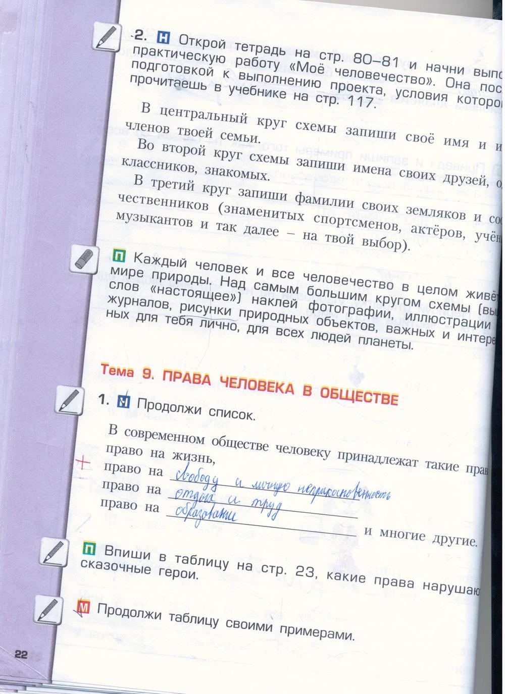Решебник По Окр Миру 4 Класс Харитонова