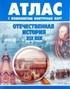 Рабочая тетрадь по истории 9 класс. Атлас. Отечественная история. XIX век