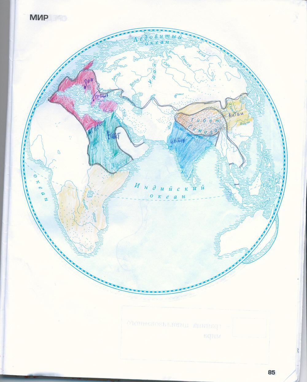 Схема моё человечество 4 класс окружающий мир