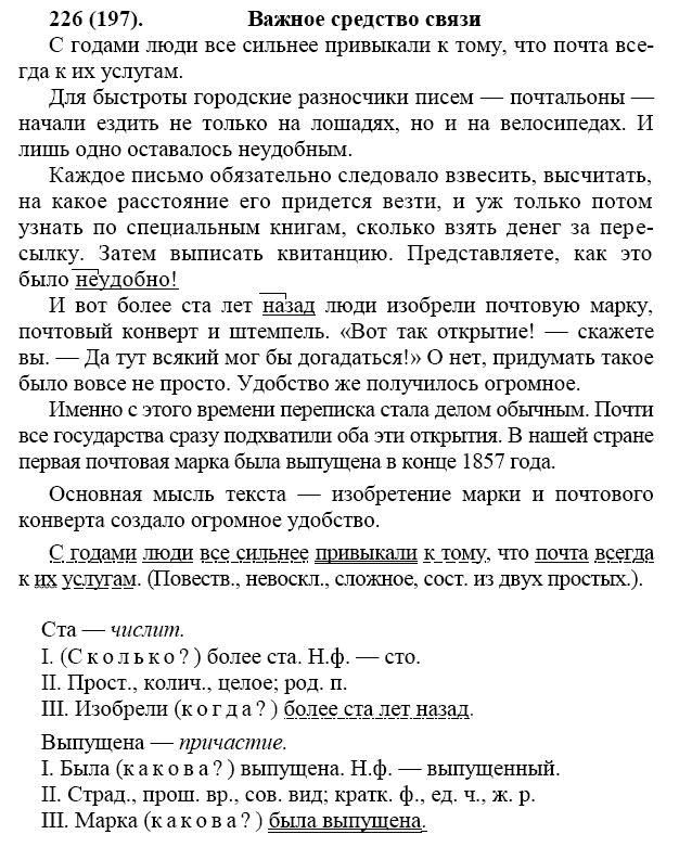 Гдз по русскому языку 7 класс по учебнику барановой