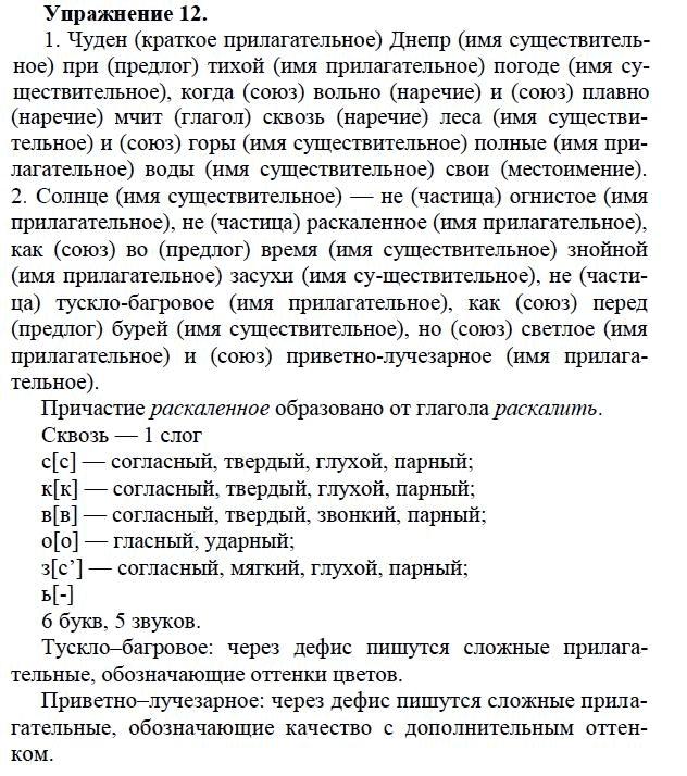 7 пименовой скачать решебник по класс русскому