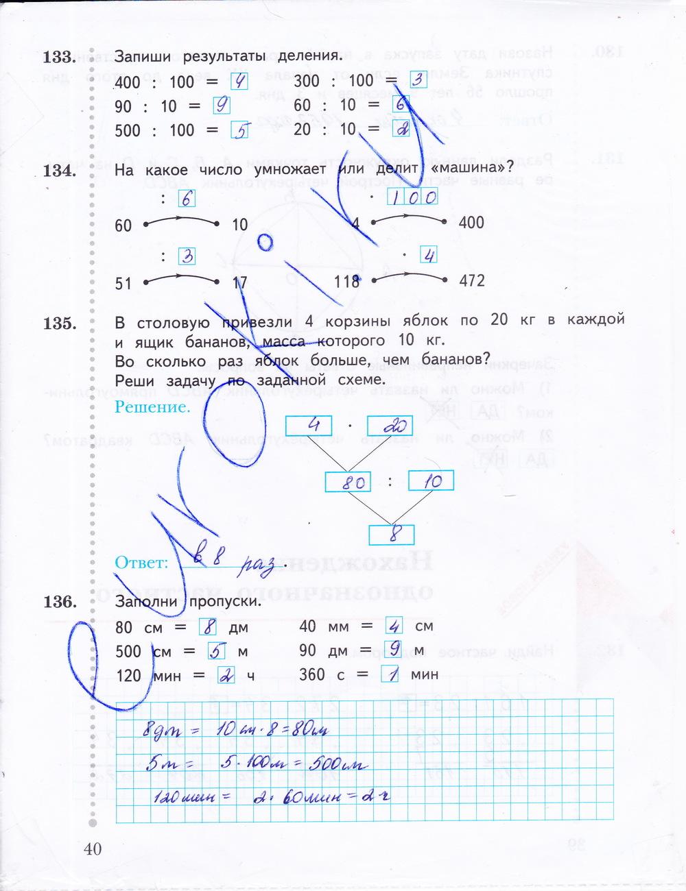 Гдз По Математике 2 Класс Рабочая Тетрадь 2 Часть Рудницкая Юдачева