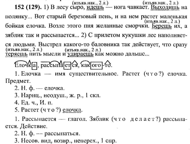 Разумовская русский с.и.львова 8 класс гдз язык