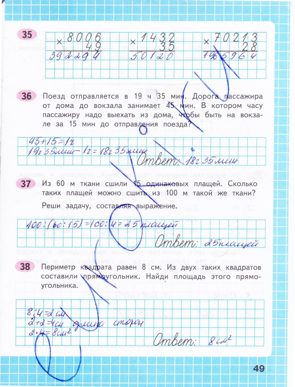 Решебник 4 Класса Математика Волкова Задание 12