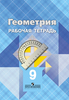 Рабочая тетрадь по геометрии 9 класс, Л.С. Атанасян