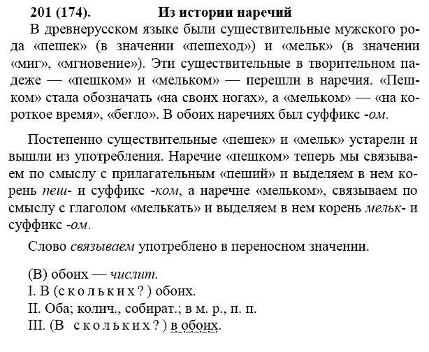 языку гдз 201 номер русскому по