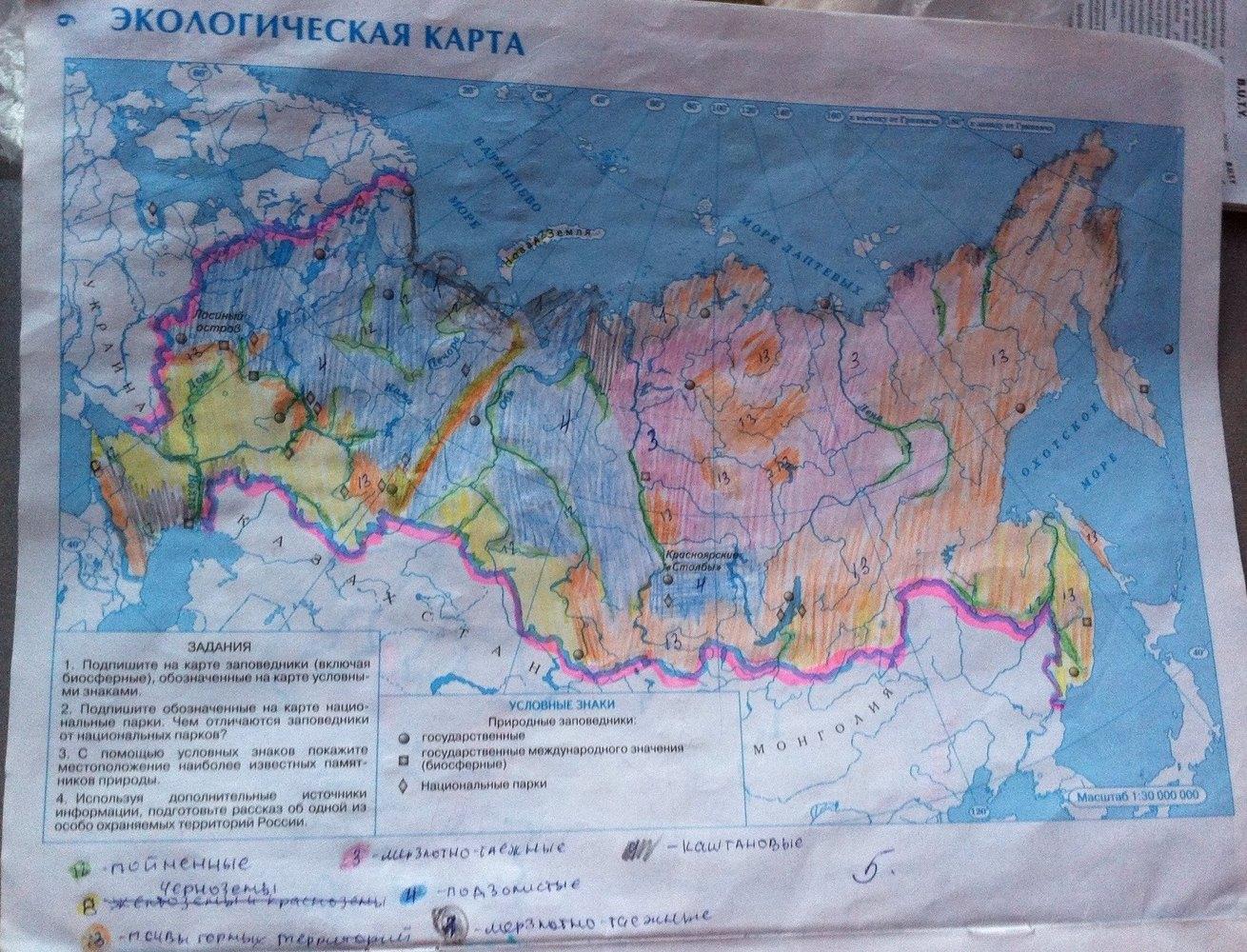 По географии решебник контурной 8 карте класс по