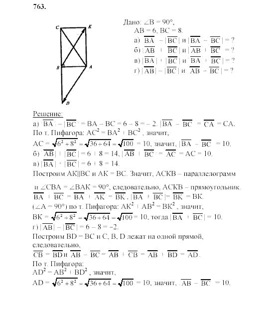 Гдз по геометрии 9 класс 935