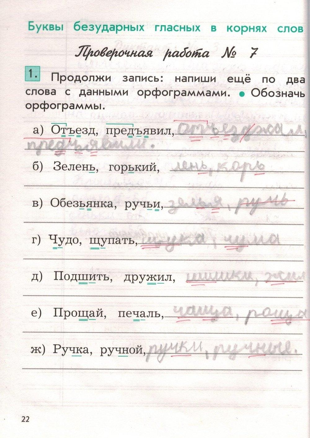 Решебник проверочные и контрольные работы по русскому языку 2 класс бунеева ответы