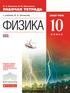 Рабочая тетрадь по физике 10 класс, В.А. Касьянов, В.Ф. Дмитриева