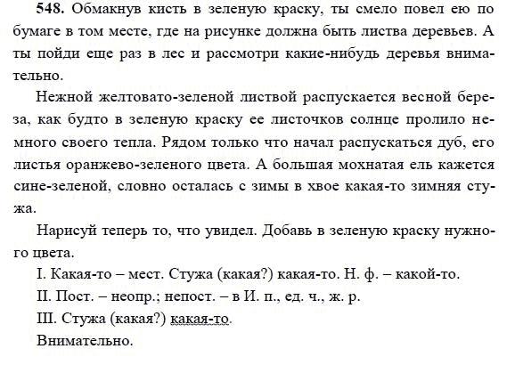 Гдз по русскому языку 6 класса номер 587