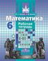 Рабочая тетрадь по математике 6 класс. К учебнику С.М.Никольского, Потапов М. К., Шевкин А. В.
