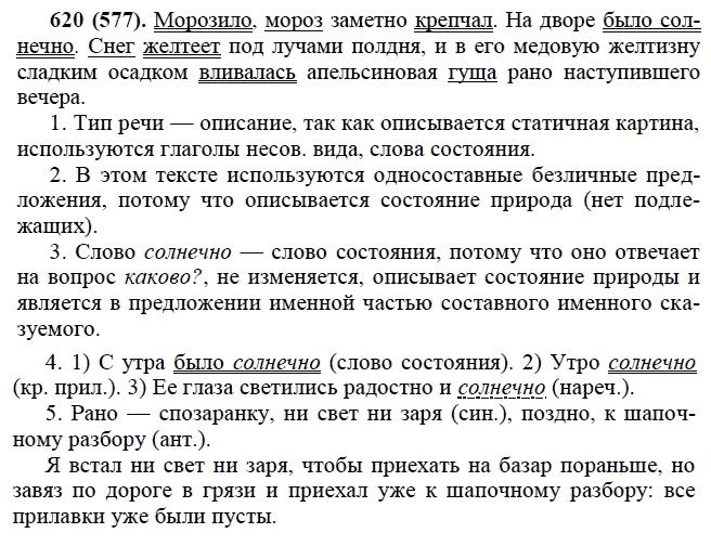 Решебник По Русскому Языку 4 Класс Малыхина Без Скачивания Онлайн