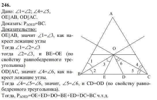 Гдз по геометрии 7-9 класс атанасян номер 246