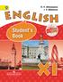 English-XI: Student's Book - Workbook, Афанасьева О. В., Михеева И. В., М.: Просвещение