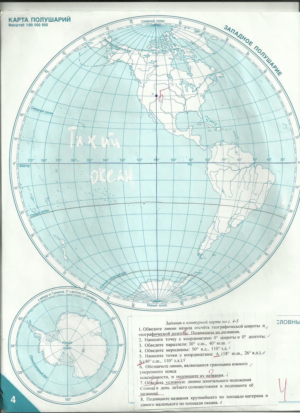 решебник по контурным картам 6 класс география i