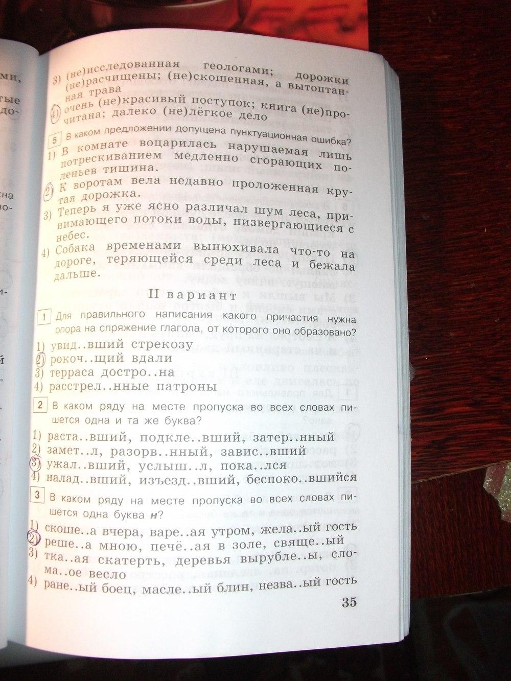 Решебник По Русскому Тестовые Задания 7 Класс Богданова