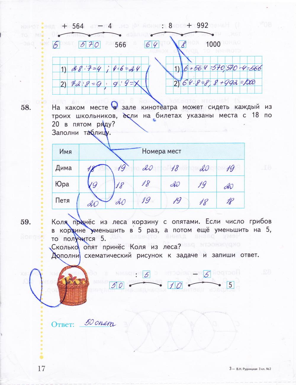 гдз по математике 6 класс рабочая тетрадь номер 2 для контрольных работ рудницкая