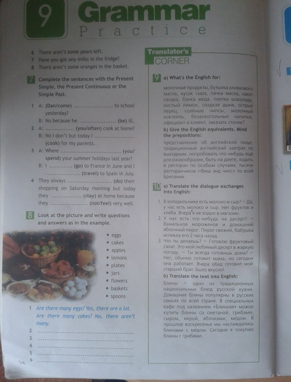 Гдз по английскому 6 класс рабочая тетрадь spotlight эванс