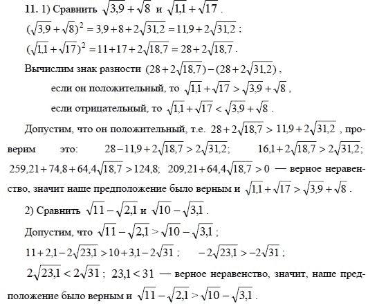 как проводить готовое домашнее задание по алгебре 10 класс алимов поддержать