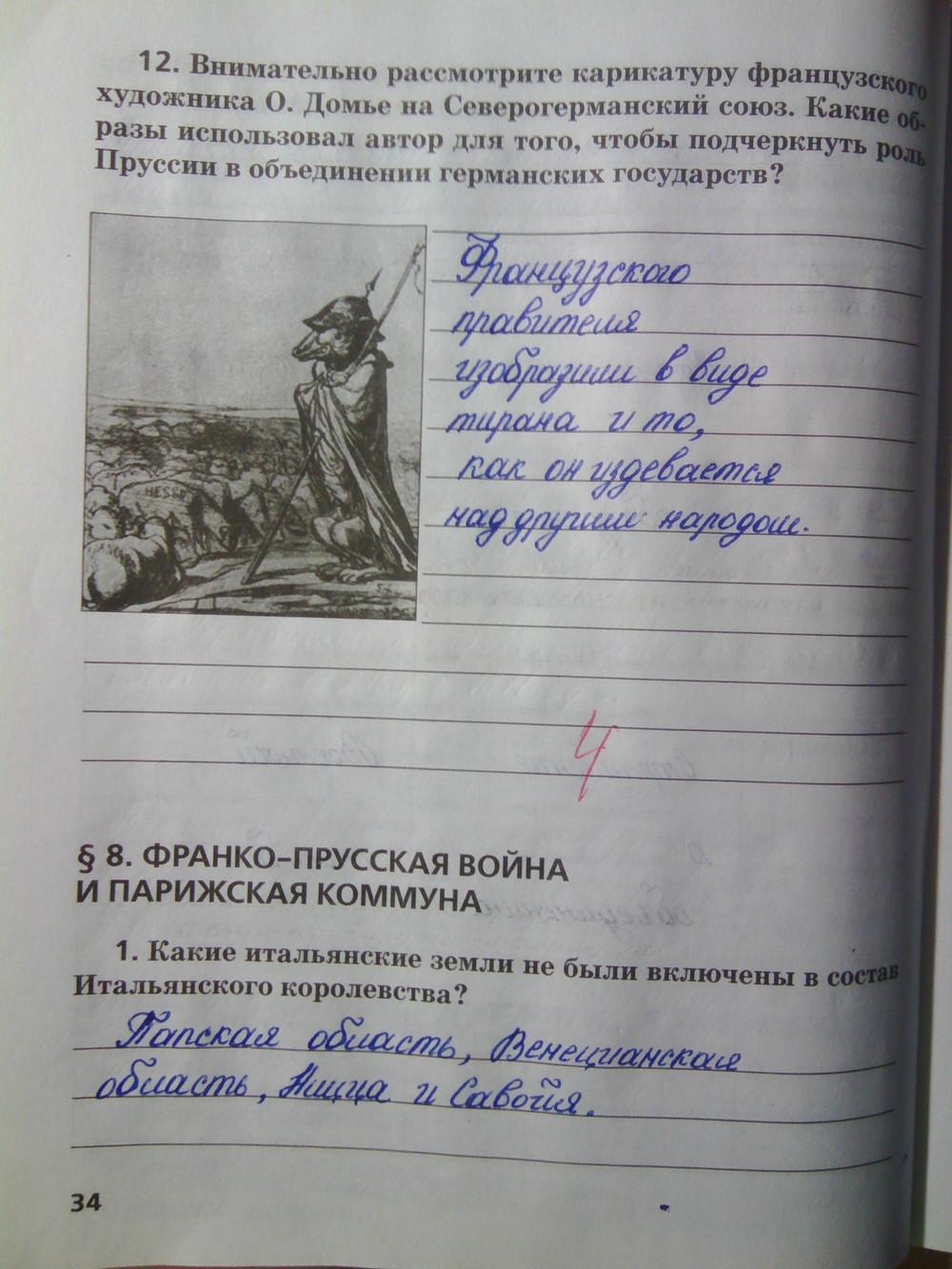 Гдз По Истории Р Т 8