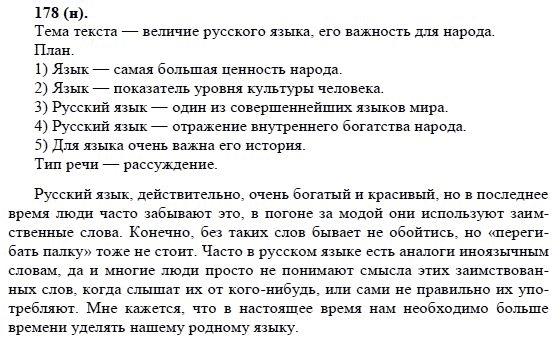 сочинение7 класс по русскому языку