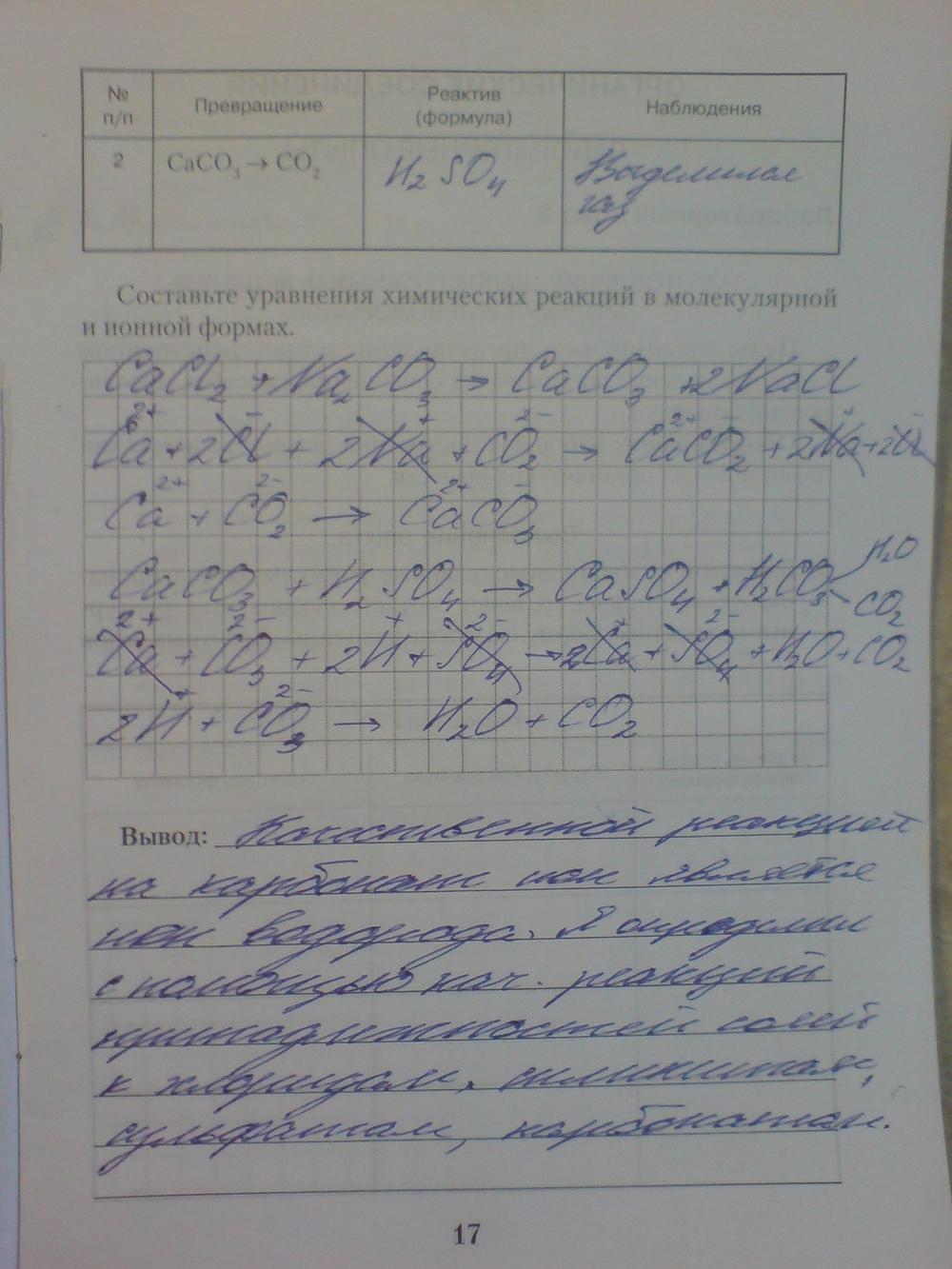 Решебник лабораторной работы по химии 11 класс