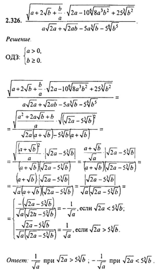i решебник по математике сборник задач 10 класс