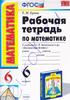 Рабочая тетрадь по математике 6 класс. К учебнику Н.Я. Виленкина, Т.М. Ерина