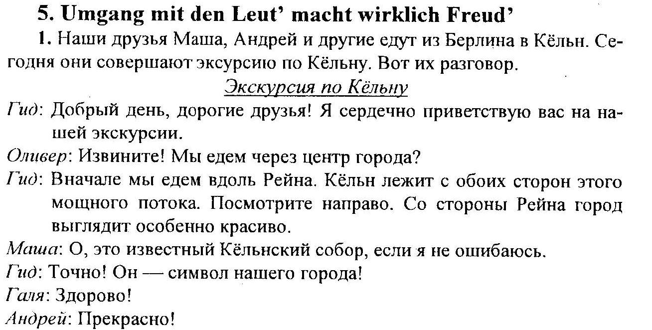 Готовое Домашнее Задания По Немецкому Языку 8 Класс