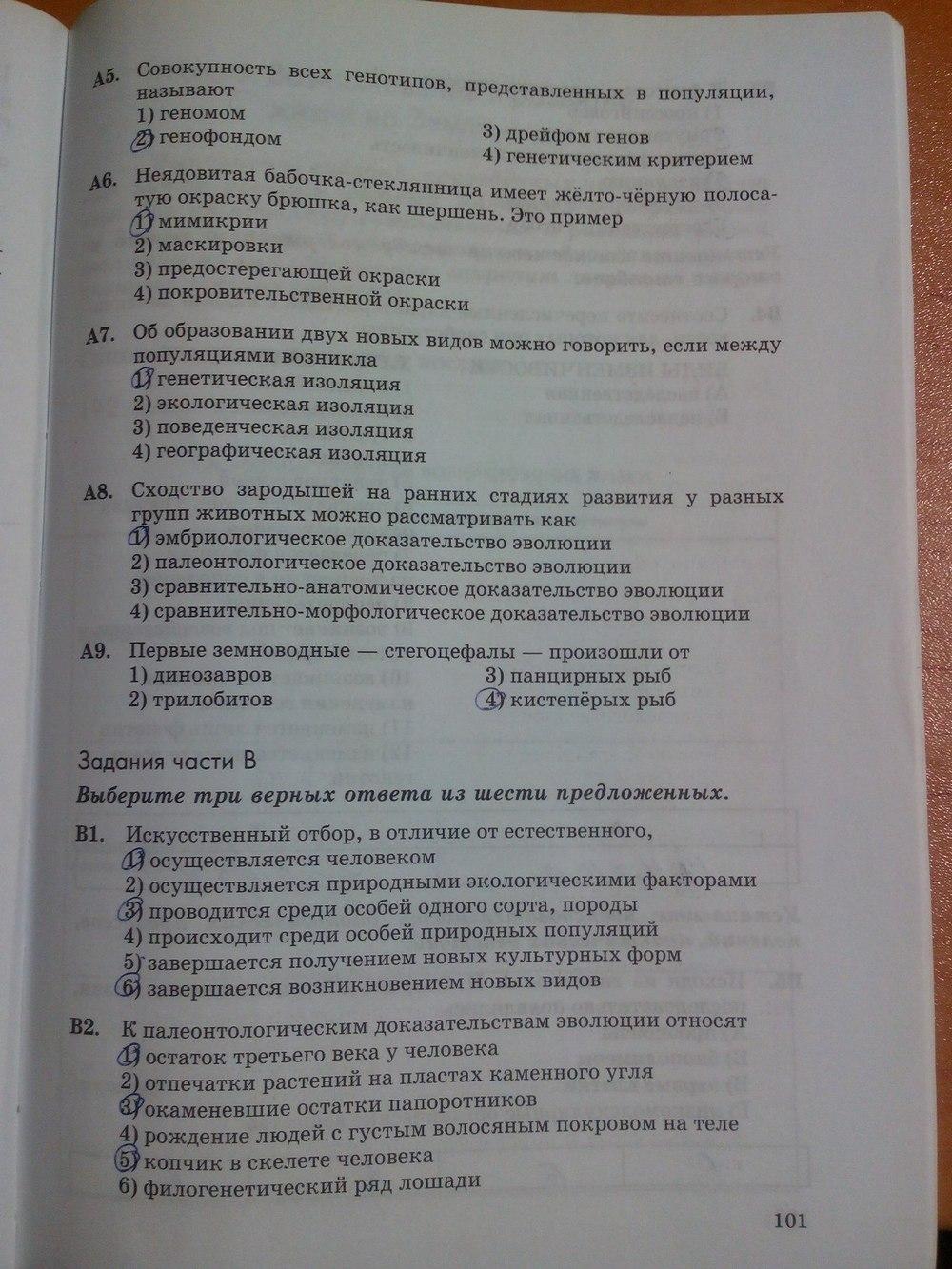 Гдз На Тетрадь По Биологии 9 Класс Пасечник