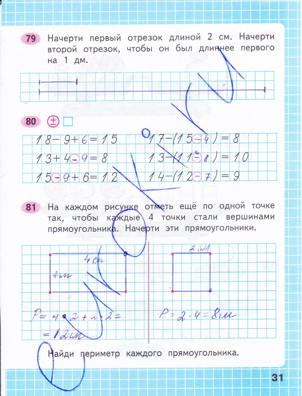 решебник моро 2 класс 4 математика рабочая тетрадь